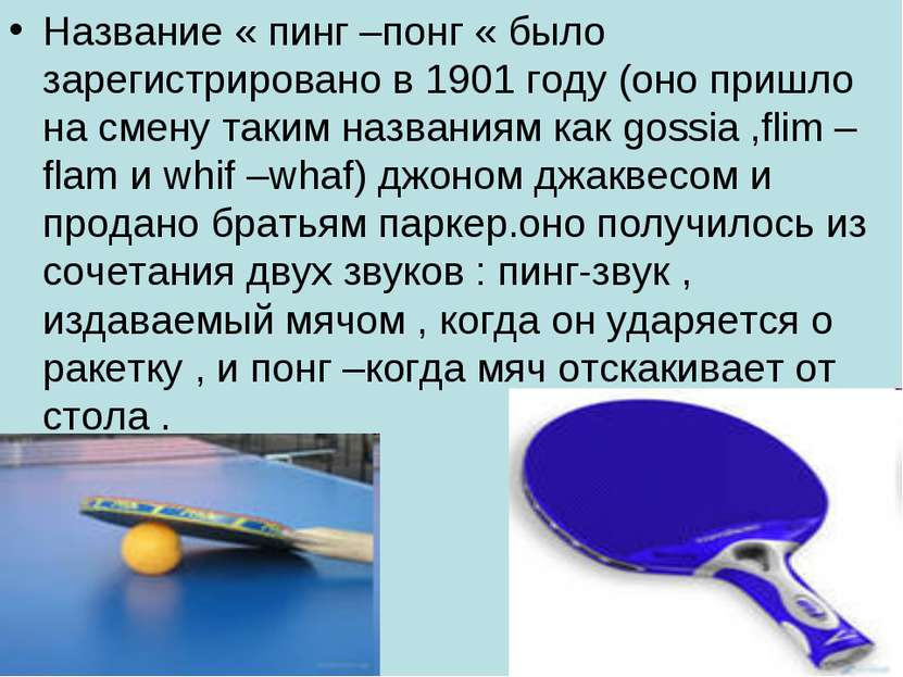 Название « пинг –понг « было зарегистрировано в 1901 году (оно пришло на смен...