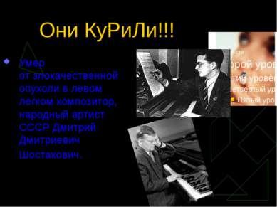 Они КуРиЛи!!! Умер отзлокачественной опухоли влевом легком композитор, наро...