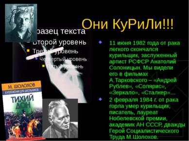 11 июня 1982 года отрака легкого скончался курильщик, заслуженный артист РСФ...