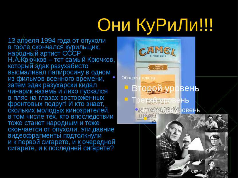 Они КуРиЛи!!! 13 апреля 1994 года отопухоли вгорле скончался курильщик, нар...