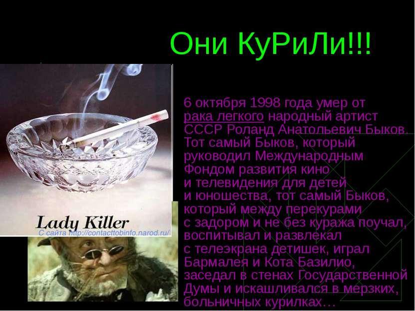 Они КуРиЛи!!! 6 октября 1998 года умер отрака легкого народный артист СССР Р...