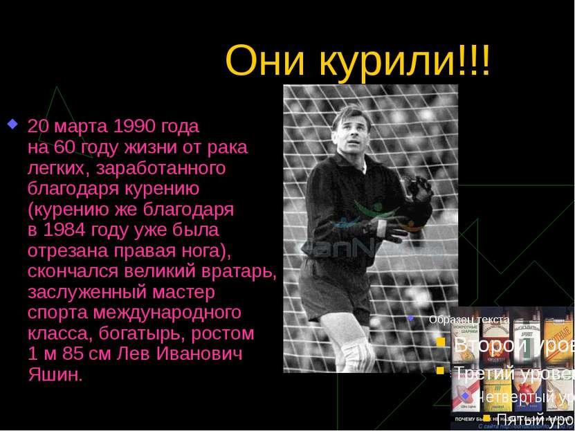 Они курили!!! 20 марта 1990 года на60году жизни отрака легких, заработанно...