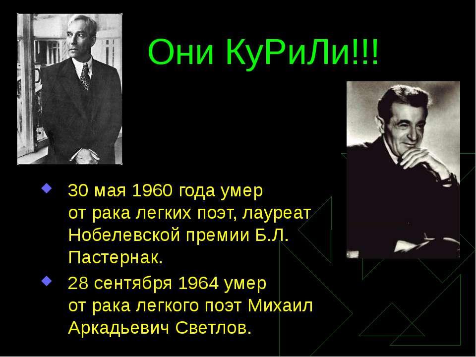 Они КуРиЛи!!! 30 мая1960 года умер отрака легких поэт, лауреат Нобелевской ...