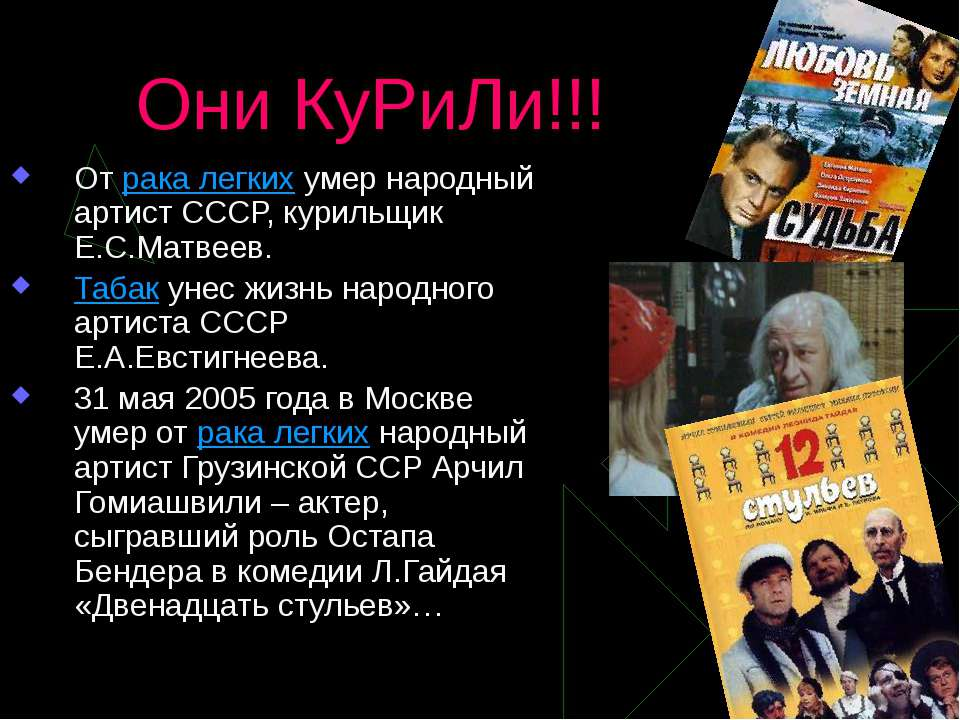 Они КуРиЛи!!! От рака легких умер народный артист СССР, курильщик Е.С.Матвеев...