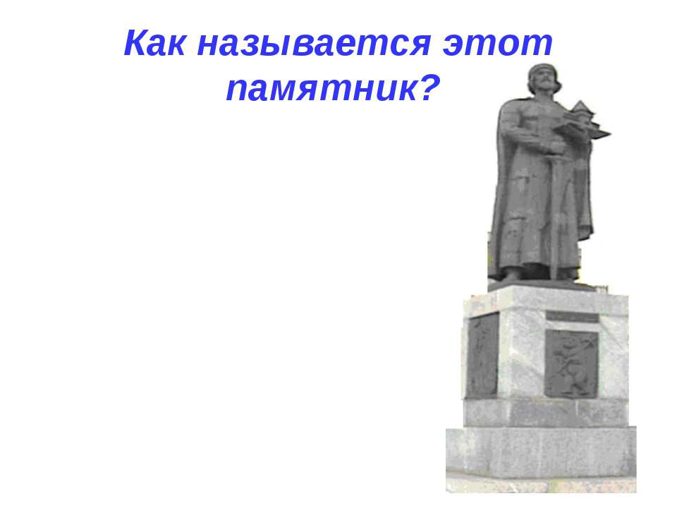 Как называется этот памятник?