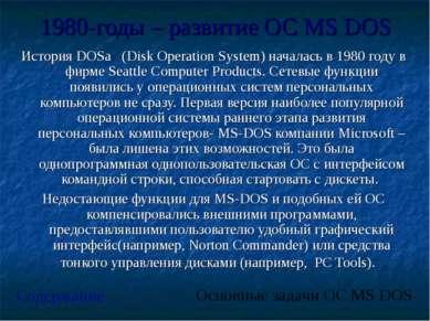 1980-годы – развитие ОС MS DOS История DOSа (Disk Operation System) началась ...