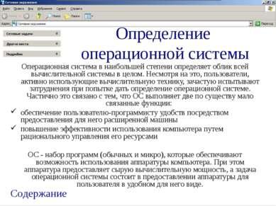 Определение операционной системы Операционная система в наибольшей степени оп...