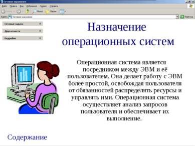 Назначение операционных систем Операционная система является посредником межд...