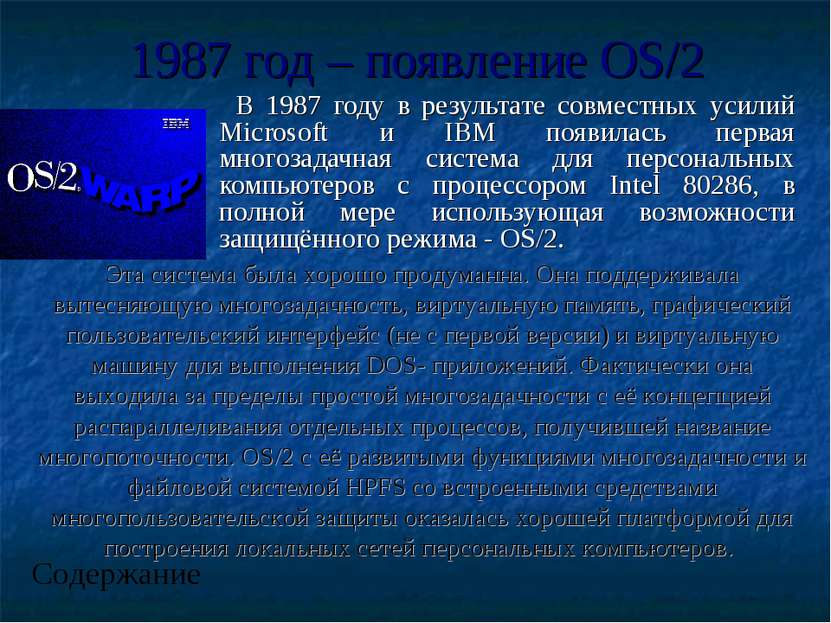 1987 год – появление OS/2 В 1987 году в результате совместных усилий Microsof...