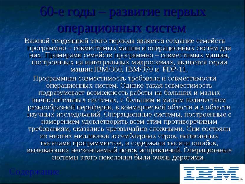 60-е годы – развитие первых операционных систем Важной тенденцией этого перио...