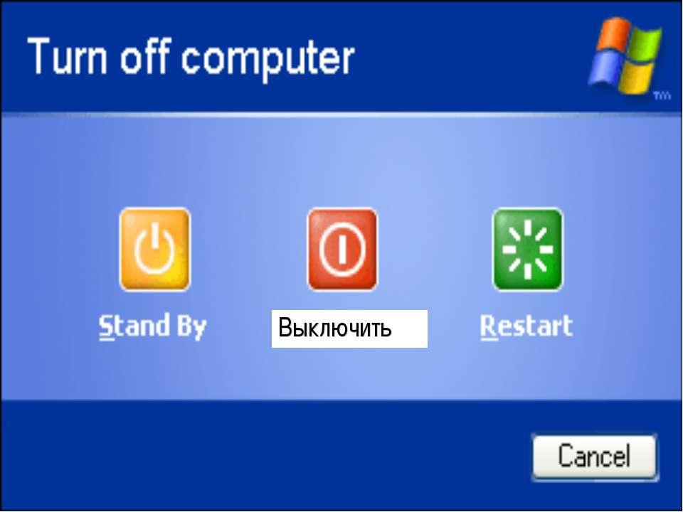 Выключить