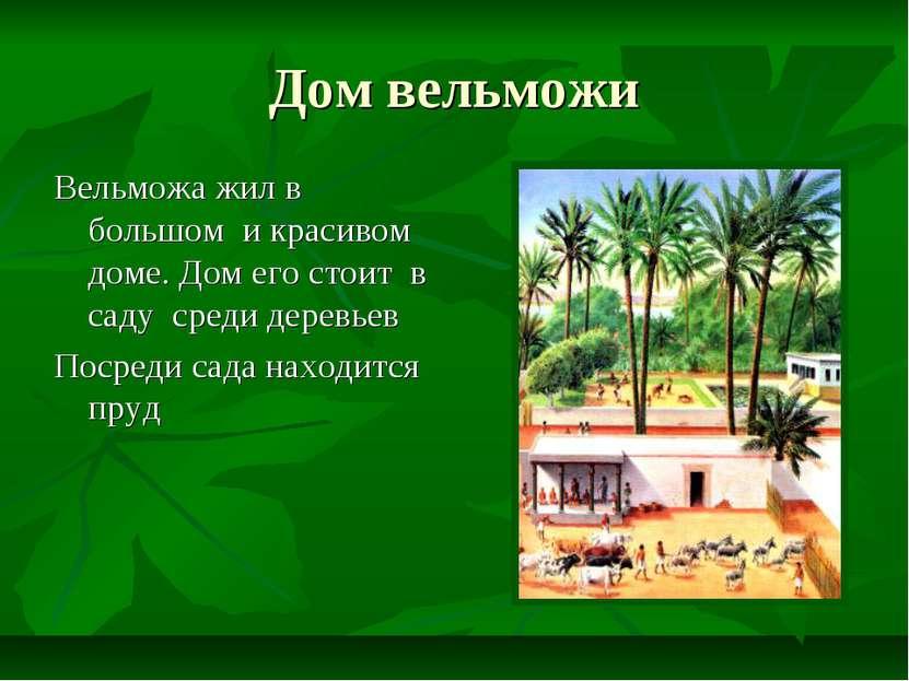 Дом вельможи Вельможа жил в большом и красивом доме. Дом его стоит в саду сре...