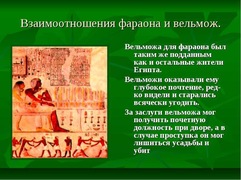 Взаимоотношения фараона и вельмож. Вельможа для фараона был таким же подданны...