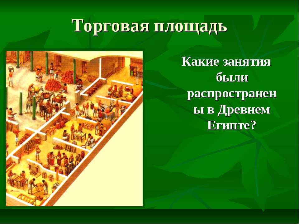 Торговая площадь Какие занятия были распространены в Древнем Египте?