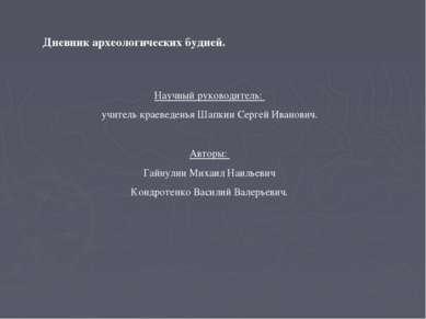 Дневник археологических будней. Научный руководитель: учитель краеведенья Шап...