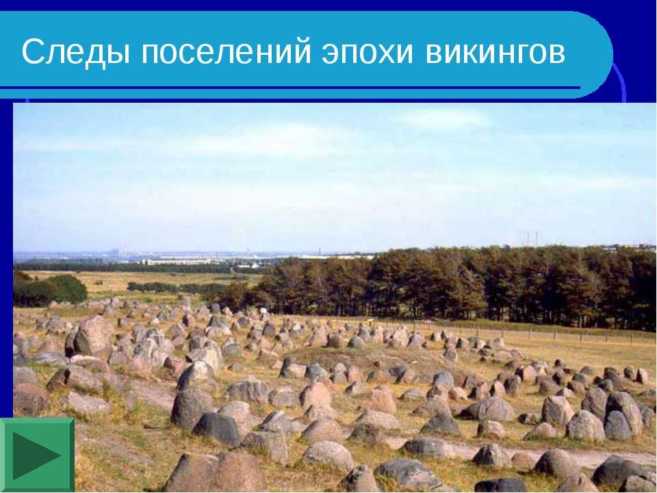 Следы поселений эпохи викингов