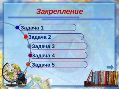 Закрепление Задача 5 Задача 4 Задача 3 Задача 2 Задача 1