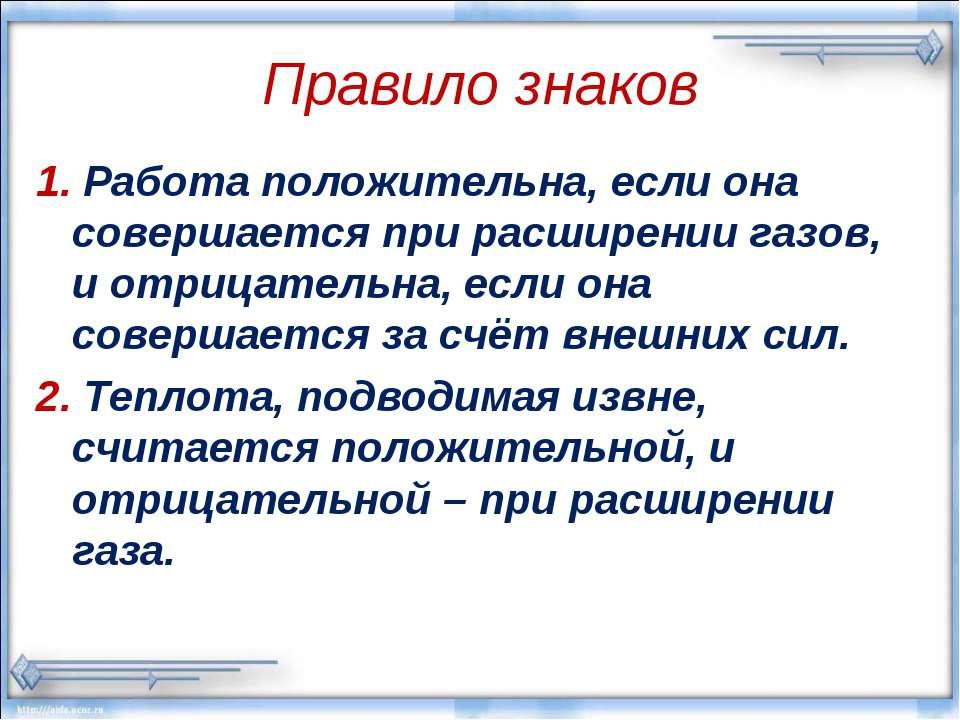 Правило знаков 1. Работа положительна, если она совершается при расширении га...