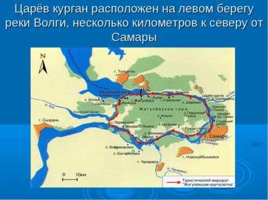 Царёв курган расположен на левом берегу реки Волги, несколько километров к се...