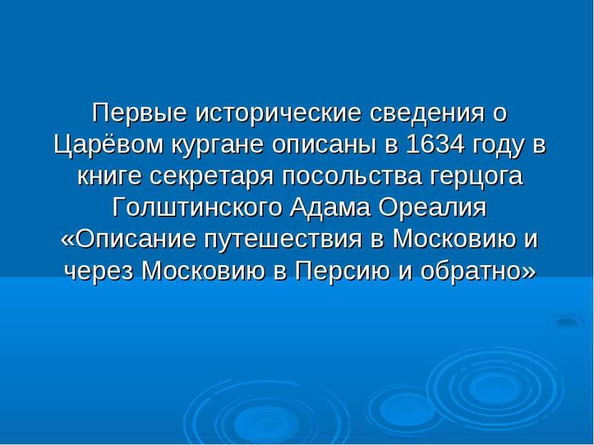 Первые исторические сведения о Царёвом кургане описаны в 1634 году в книге се...