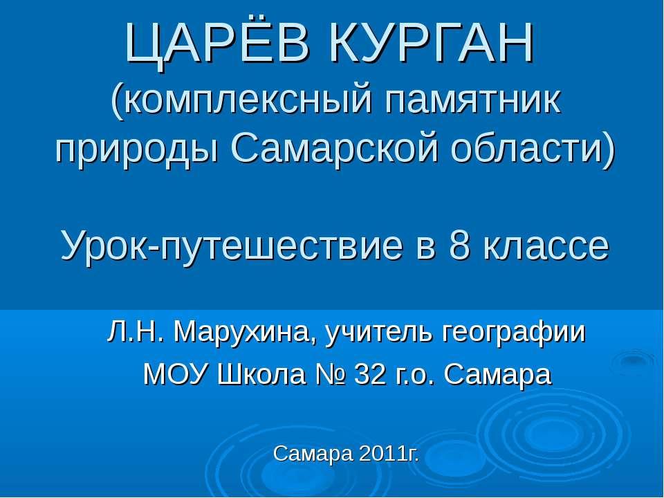 ЦАРЁВ КУРГАН (комплексный памятник природы Самарской области) Урок-путешестви...