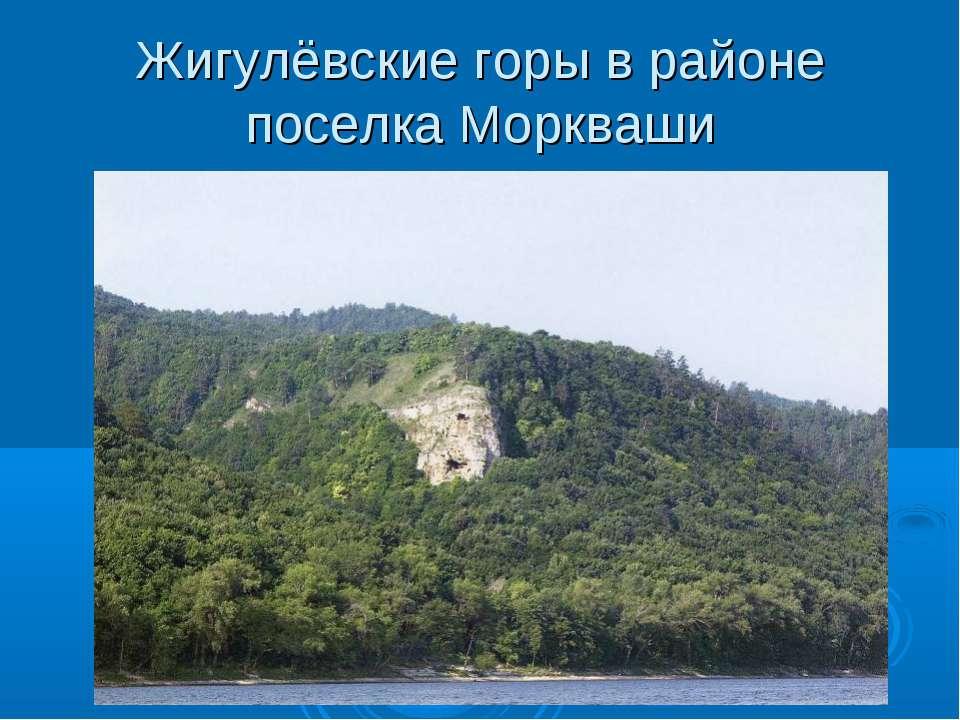Жигулёвские горы в районе поселка Моркваши