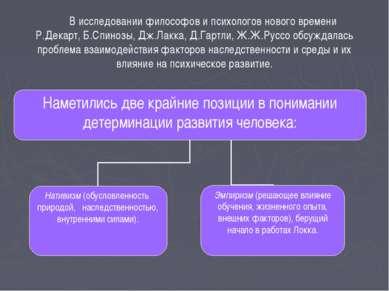 В исследовании философов и психологов нового времени Р.Декарт, Б.Спинозы, Дж....