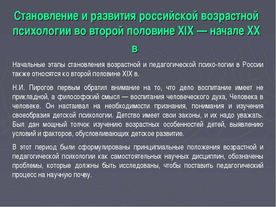 Становление и развития российской возрастной психологии во второй половине XI...