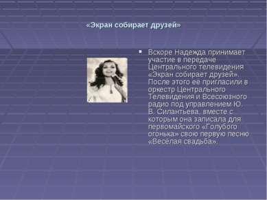 «Экран собирает друзей» Вскоре Надежда принимает участие в передаче Центральн...