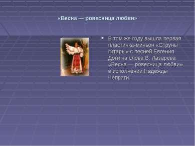 «Весна — ровесница любви» В том же году вышла первая пластинка-миньон «Струны...