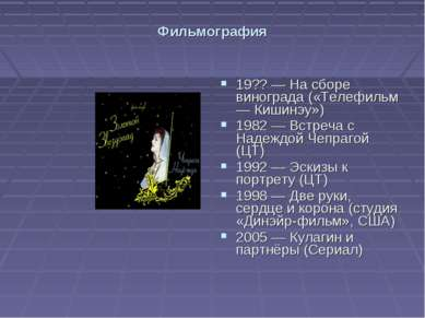 Фильмография 19?? — На сборе винограда («Телефильм — Кишинэу») 1982 — Встреча...