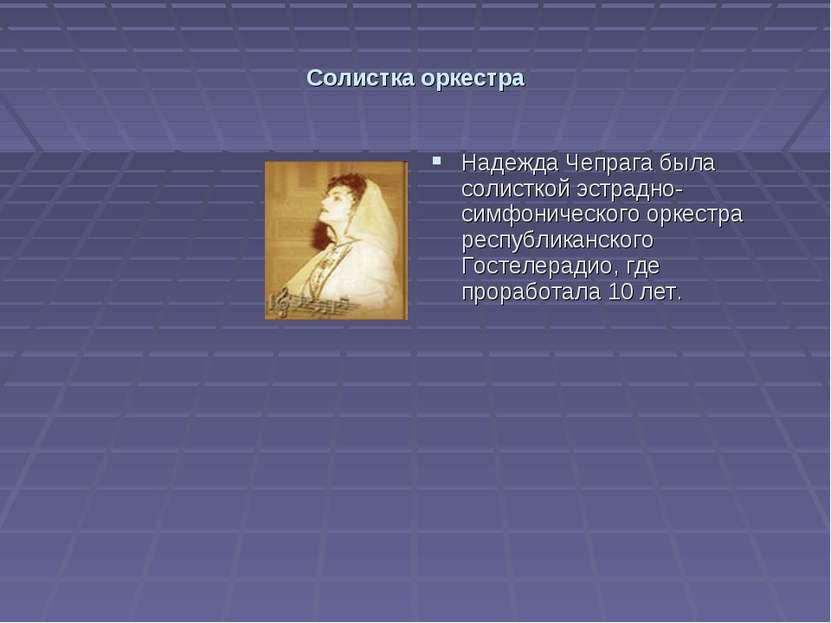 Солистка оркестра Надежда Чепрага была солисткой эстрадно-симфонического орке...