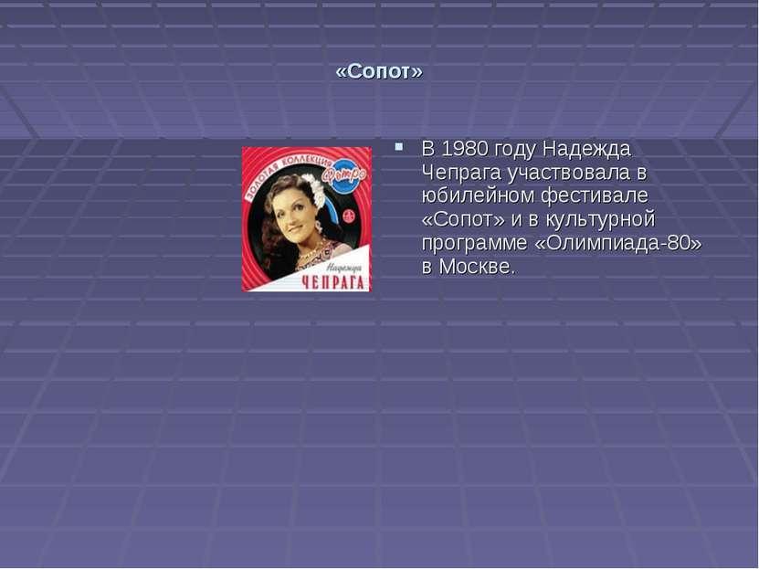 «Сопот» В 1980 году Надежда Чепрага участвовала в юбилейном фестивале «Сопот»...
