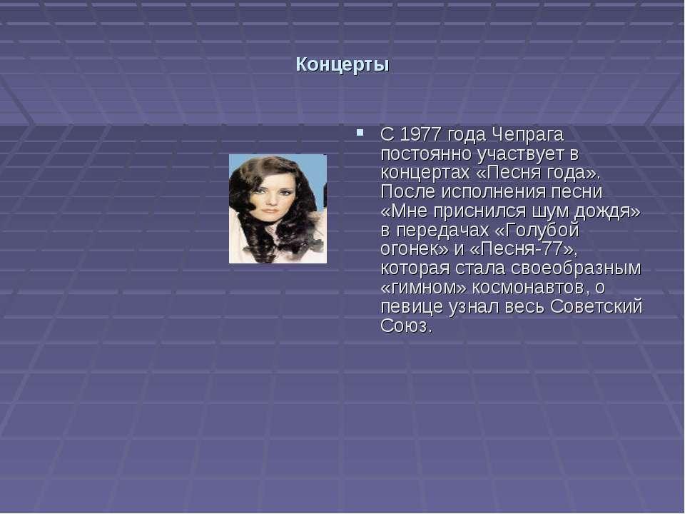 Концерты С 1977 года Чепрага постоянно участвует в концертах «Песня года». По...