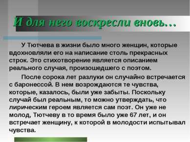 И для него воскресли вновь… У Тютчева в жизни было много женщин, которые вдох...