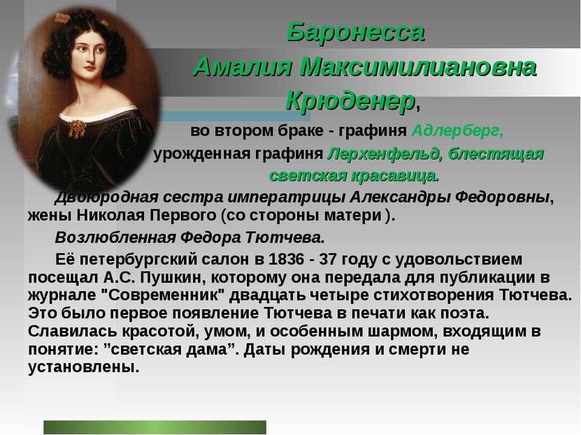 Баронесса Амалия Максимилиановна Крюденер, во втором браке - графиня Адлербер...