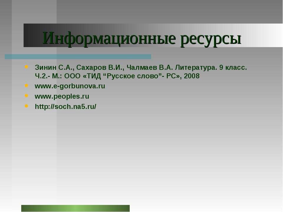 Информационные ресурсы Зинин С.А., Сахаров В.И., Чалмаев В.А. Литература. 9 к...