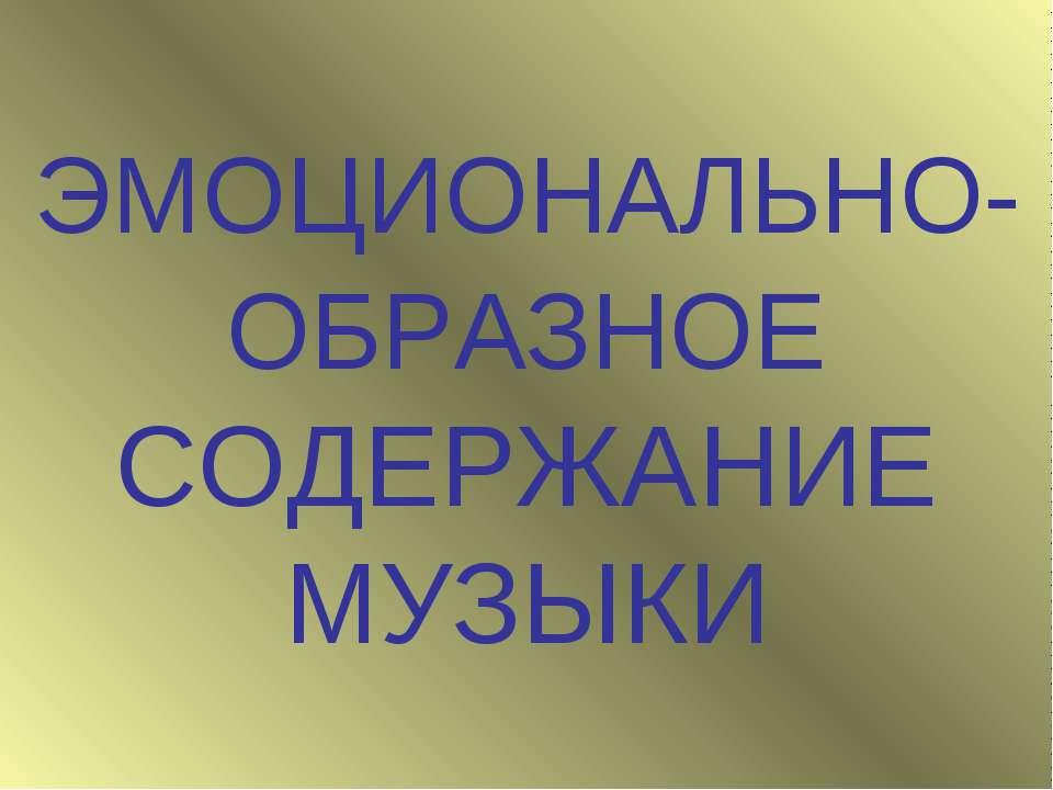 ЭМОЦИОНАЛЬНО-ОБРАЗНОЕ СОДЕРЖАНИЕ МУЗЫКИ