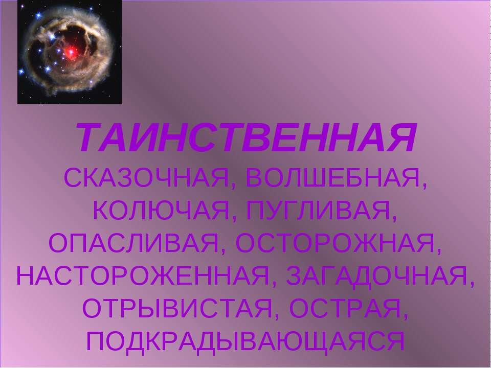 ТАИНСТВЕННАЯ СКАЗОЧНАЯ, ВОЛШЕБНАЯ, КОЛЮЧАЯ, ПУГЛИВАЯ, ОПАСЛИВАЯ, ОСТОРОЖНАЯ, ...