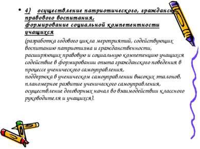 4) осуществление патриотического, гражданско-правового воспитания, формирован...