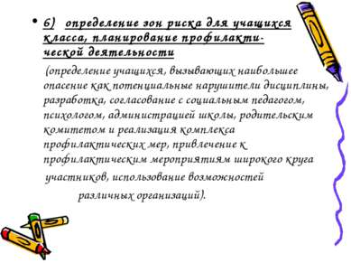 6) определение зон риска для учащихся класса, планирование профилакти ческой ...