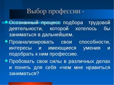 Выбор профессии - Осознанный процесс подбора трудовой деятельности, которой х...