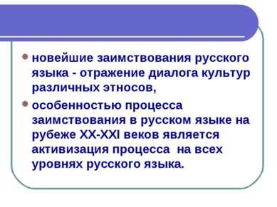 новейшие заимствования русского языка - отражение диалога культур различных э...