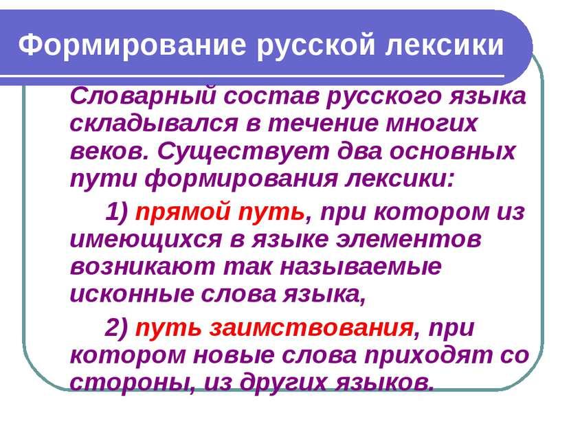 Формирование русской лексики Словарный состав русского языка складывался в те...