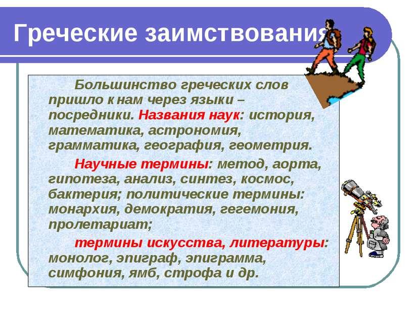 Греческие заимствования Большинство греческих слов пришло к нам через языки –...