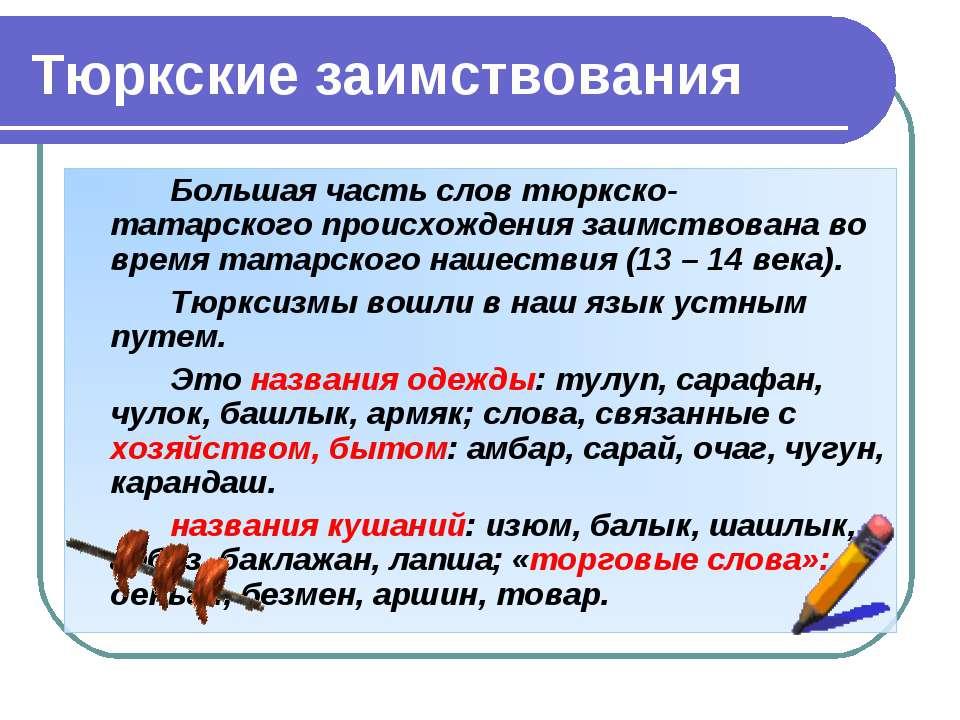 Тюркские заимствования Большая часть слов тюркско- татарского происхождения з...