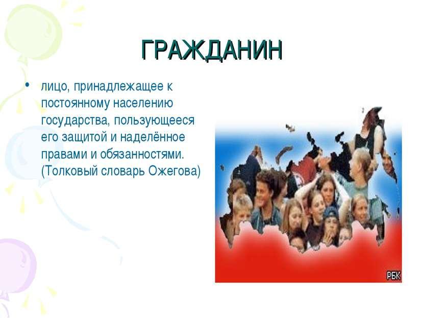 ГРАЖДАНИН лицо, принадлежащее к постоянному населению государства, пользующее...