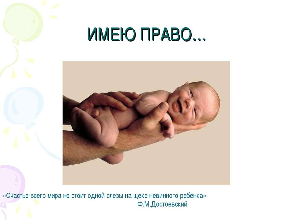 ИМЕЮ ПРАВО… «Счастье всего мира не стоит одной слезы на щеке невинного ребёнк...