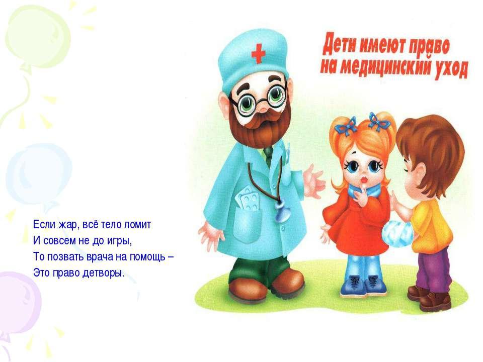 Если жар, всё тело ломит И совсем не до игры, То позвать врача на помощь – Эт...
