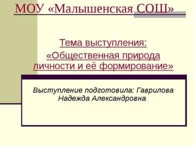 МОУ «Малышенская СОШ» Тема выступления: «Общественная природа личности и её ф...